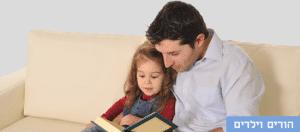אבא מקריא סיפור