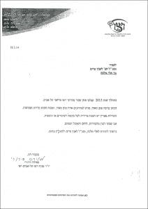 צילום של מכתב מויצו