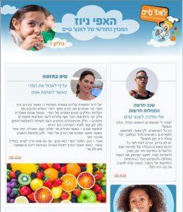 האפי פוד - מגזין חודשי 1