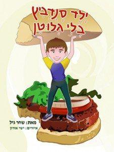 ספר ילד סנדויץ ללא גלוטן