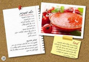 מתכון פשוט לרוטב עגבניות