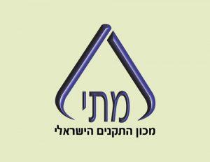 לוגו של מכון התקנים הישראלי